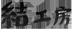 結工房 logo